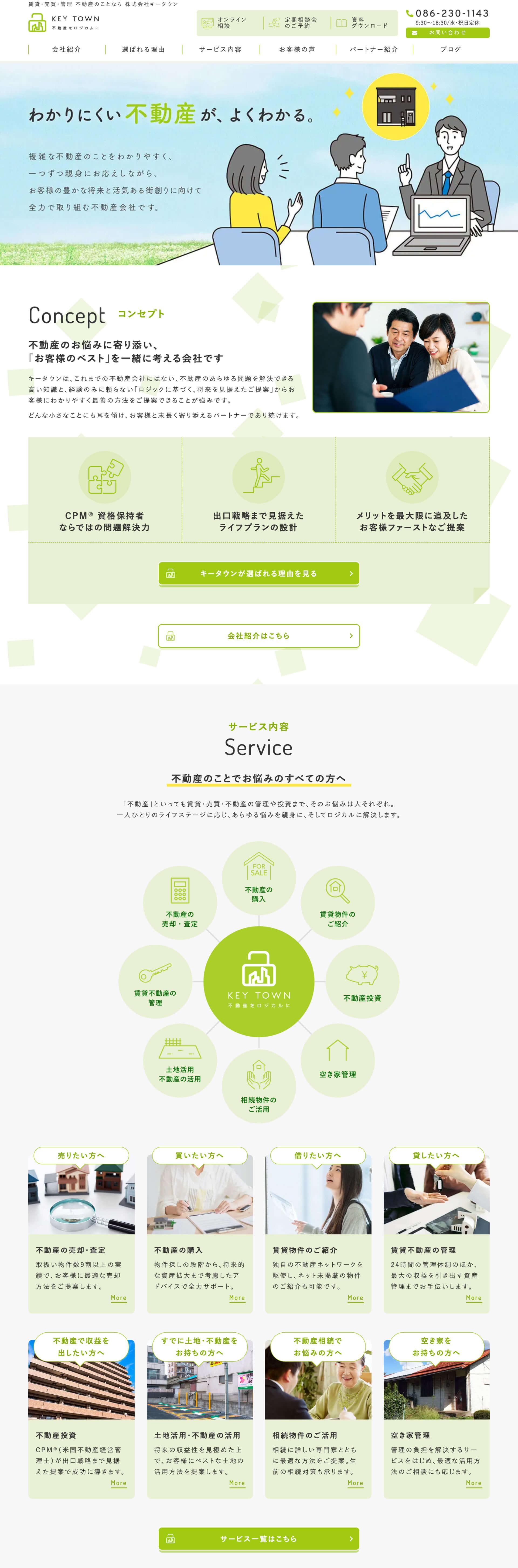 岡山の不動産会社のサイトリニューアル