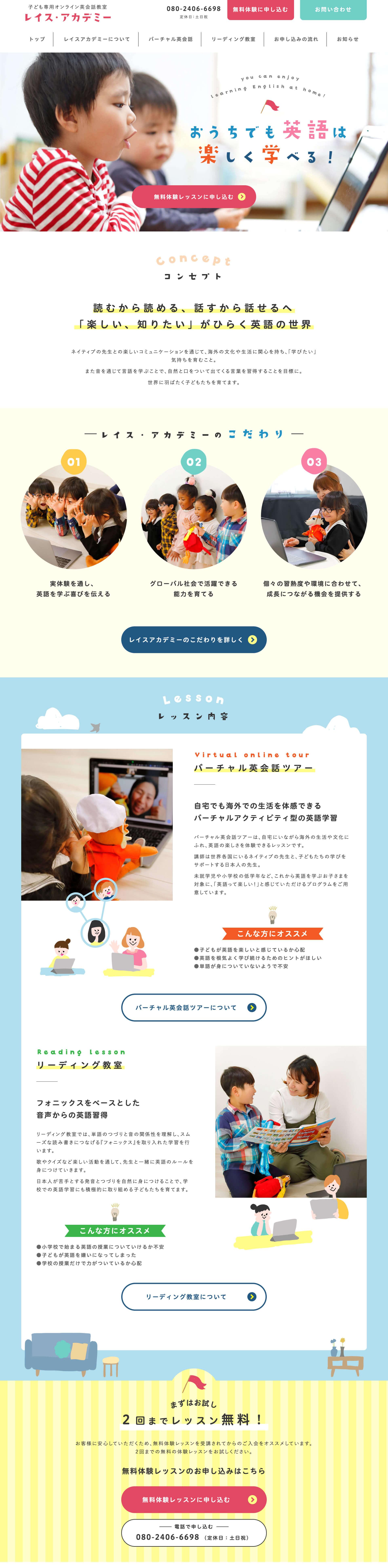 子ども専用オンライン英会話教室のホームページ制作